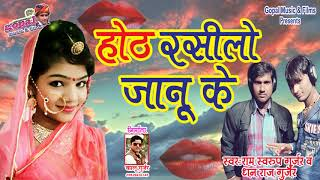 Rajsthani Dj SOng 2018 - होठ रसीले जानू के - Hit Marwari Dj Song Dhamaka