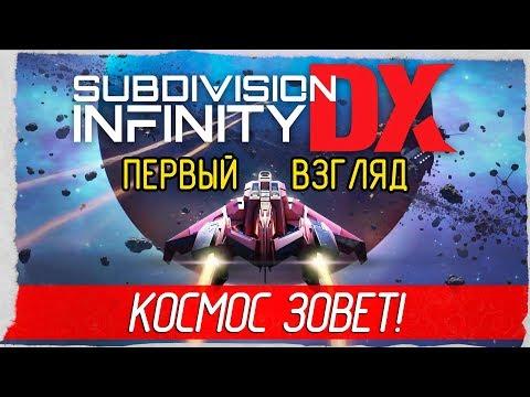 Subdivision Infinity DX - КОСМОС ЗОВЕТ! [Первый взгляд на русском]
