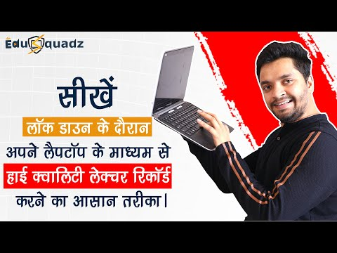 How to make educational videos at home ? How To Teach Using Your Laptop | Teach T Edusquadz Hindi