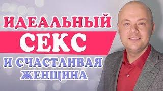 ИДЕАЛЬНЫЙ СЕКС и СЧАСТЛИВАЯ ЖЕНЩИНА. Денис Косташ