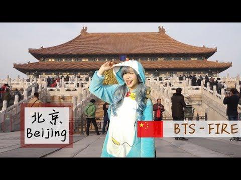 BTS-FIRE Travel Dance Cover in Beijing【芊里行北京】