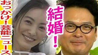 仲間由紀恵と田中哲司の結婚が日刊スポーツで報道された。交際6年13歳...