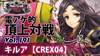 【CREX04】かぐや:キルア/『WlW』電アケ的頂上対戦Vol.191