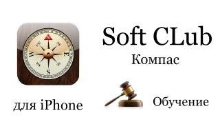 Программа Компас iPhone 4s (обучение) - Soft CLub - Урок 12
