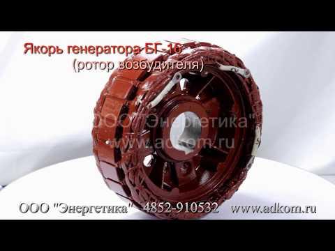 Якорь - ротор возбудителя генератора БГ-16 - видео
