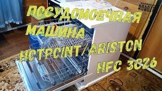 Посудомоечная машина HOTPOINT ARISTON HFC 3C26 Обзор