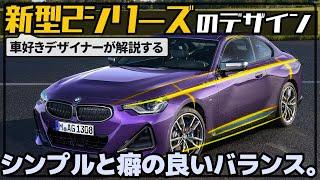 [新型2シリーズ] 丁度いいクセ、出てます。 車好きデザイナーが解説する BMW 2シリーズクーペ のデザイン! [2022 BMW M240i]