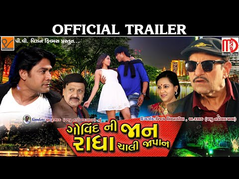 GOVIND NI JAAN RADHA CHALI JAPAN Official Trailer | Rakesh Pandey | Rina Soni |Gujarati Movie 2017