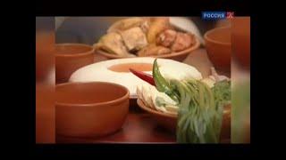 Адыгская кухня / Россия, любовь моя! / Телеканал Культура