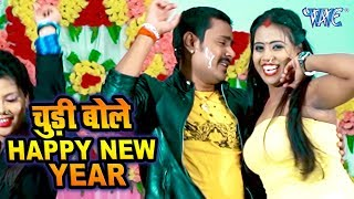 अब होगा नया साल में नया धमाल   Chudi Bole Happy New Year   Alok Anish Yadav   Superhit New Year Song
