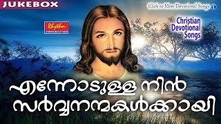 Ennodulla Nin # # Christian Devotional Songs Malayalam # New Malayalam Christian Songs