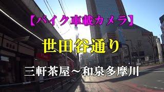 【バイク車載カメラ】世田谷通り 三軒茶屋~和泉多摩川