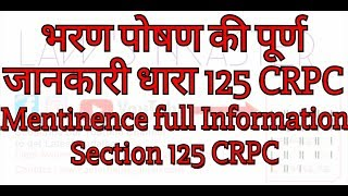 भरणपोषण की पूर्ण  जानकारी  धारा 125 CRPC (mentinence full information u/s 125 CRPC)