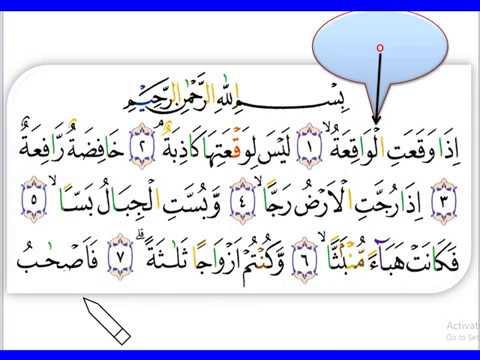 Karoke Quran Surat Al Waqiah Tamat Cara Mudah Belajar Quran