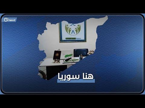 مكتب الزواج في #إعزاز.. خدمة مجتمعية أم مشروع تجاري؟ - هنا سوريا