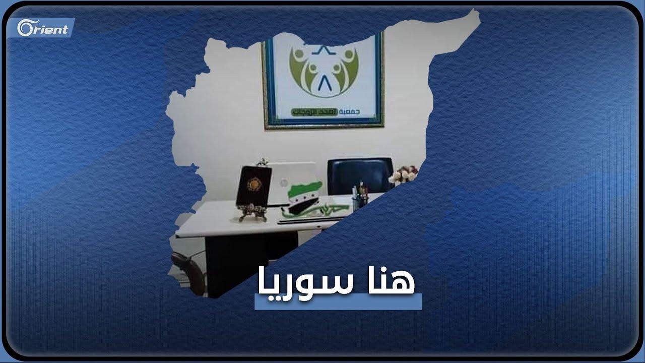 مكتب الزواج في #إعزاز.. خدمة مجتمعية أم مشروع تجاري؟ - هنا سوريا  - نشر قبل 17 ساعة