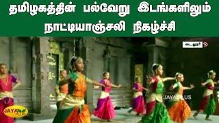 தமிழகத்தின் பல்வேறு இடங்களிலும் நாட்டியாஞ்சலி நிகழ்ச்சி | Chidambaram Natyanjali | Natyanjali Dance