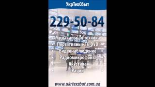 Вывеска Открыто УкрТехсбыт(, 2015-11-05T22:30:59.000Z)