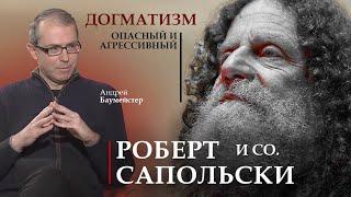 Роберт Сапольски & Co: опасный и агрессивный догматизм