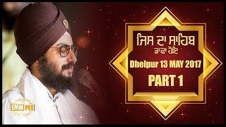 Part 1 - Jis Da Sahib Dadha Hoye - 13_5_2017 - Dhelpur