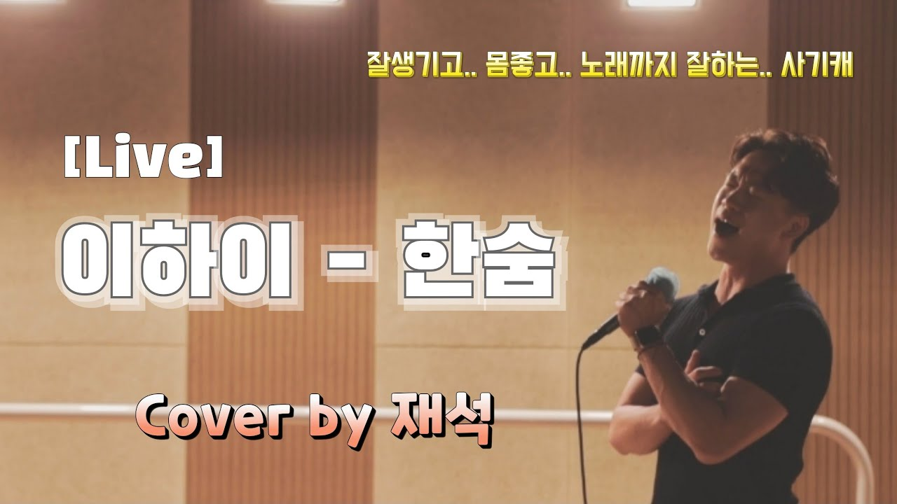 이하이 - 한숨 (Cover by 재석)ㅣ여심저격은 물론 남심까지 저격해버린 체육선생님의 열창 [렛씽투 일반인 라이브]