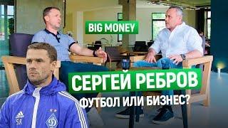 Сергей Ребров. О бизнесе и футболе. Как собрать сильную команду под своим началом| Big Money #21 thumbnail