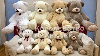 Большие плюшевые мишки «Королевство Медведей». Мягкие игрушки. Большие мягкие медведи.