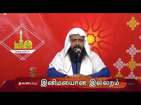 Islamic Tamil Bayan | இனிமையான இல்லறம் by Mufti Omar Sheriff Qasimi | The Pleasant Family Life