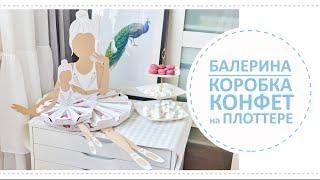 Балерина для сладкого стола / сделано на плоттере