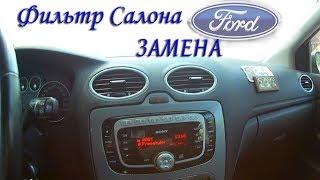 Замена фильтра салона Форд Фокус 2