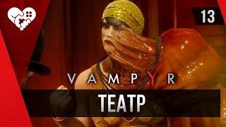 Прохождение Vampyr ►13 Дорис Флетчер