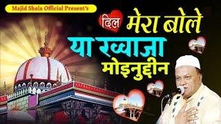 New Khawaja Garib Nawaz Qawwali | garib nawaz ki qawwali ❤❤💘| Haji Majid Shola