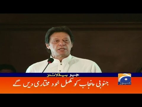 Geo Headlines - 01 AM - 21 May 2018