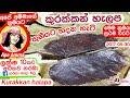 ක රක කන හ ලප ස ම ප රද ය ක ක රමය helapa authentic sri lankan recipe by apé amma mp3
