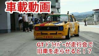 GTドライバーがFSW走行会を旧車で走るとこうなる! B110 sunny 車載映像 影山正美選手 ONBOARD