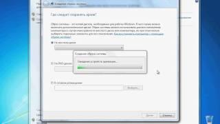 Архивация и восстановление в Windows 7 (23/29)