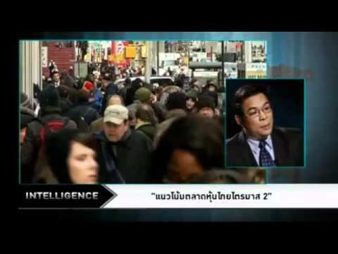 แนวโน้มตลาดหุ้นไทยไตรมาส 2 3_4