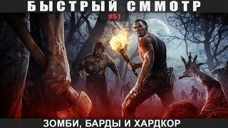 Быстрый сММОтр #51 Зомби, барды и хардкор