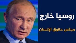 روسيا خارج مجلس حقوق الإنسان