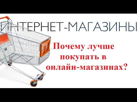 Интернет магазины Украины: почему лучше покупать в онлайн-магазинах?