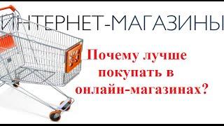 Интернет магазины Украины: почему лучше покупать в онлайн-магазинах?(Крупные оптовые склады с отлаженной системой доставки, предлагают товары в несколько раз дешевле чем в..., 2015-07-06T13:35:25.000Z)