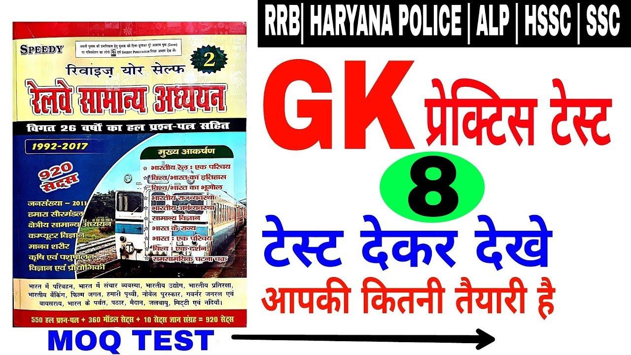 Speedy Railway Gk In Hindi Pdf 2018