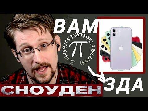 Эдвард Сноуден: Как твой смартфон шпионит за тобой.