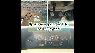 Круиз-контроль на ВАЗ-2115/ 2114/2110/2012. Круиз- контроль своими руками на механическую педаль