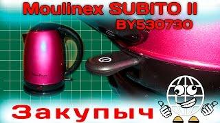 Обзор и тест чайника Moulinex SUBITO II BY530730