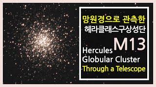 천체망원경으로 관측한 헤라클레스구상성단(M13)   온…