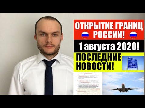 ОТКРЫТИЕ ГРАНИЦ РФ с 1 августа 2020.  Последние миграционные новости.  Юрист. адвокат