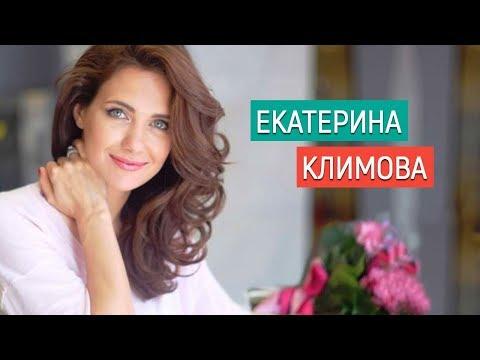 Екатерина Климова. Личная жизнь семья муж дети/ звёзды сериалов