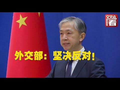 【外交部】3名美国议员乘军机访台湾! 外交部:坚决反对 提出严正交涉!