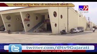 Rajkot- Saurashtra APMC traders' association demand to implement Bhavantar scheme- Tv9